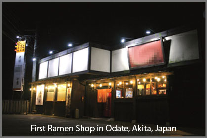 First Ramen Shop in Akita Japan